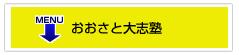 個別指導・おおさと大志塾