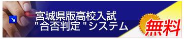 宮城県版高校入試合否判定システム