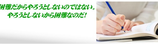 大沼学院は、新みやぎ模試会場模試の運営事務局をしております。対象地区は仙台南地区、仙塩地区、黒川地区です。