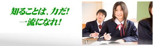 大沼学院は宮城県最大模試、新みやぎ模試会場模試を運営しています。