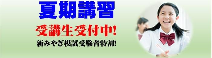 宮城県多賀城市の学習塾。新みやぎ模試の会場事務局。