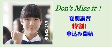 学習塾送迎,多賀城、富沢、新みやぎ模試、一高、二高、突破