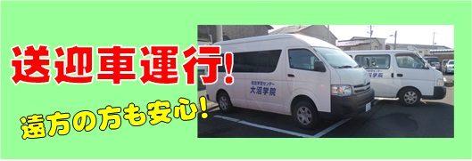 学習塾、送迎,多賀城、富沢、新みやぎ模試、一高、二高、突破